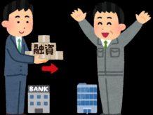 【保存版】日本政策金融公庫の創業融資について